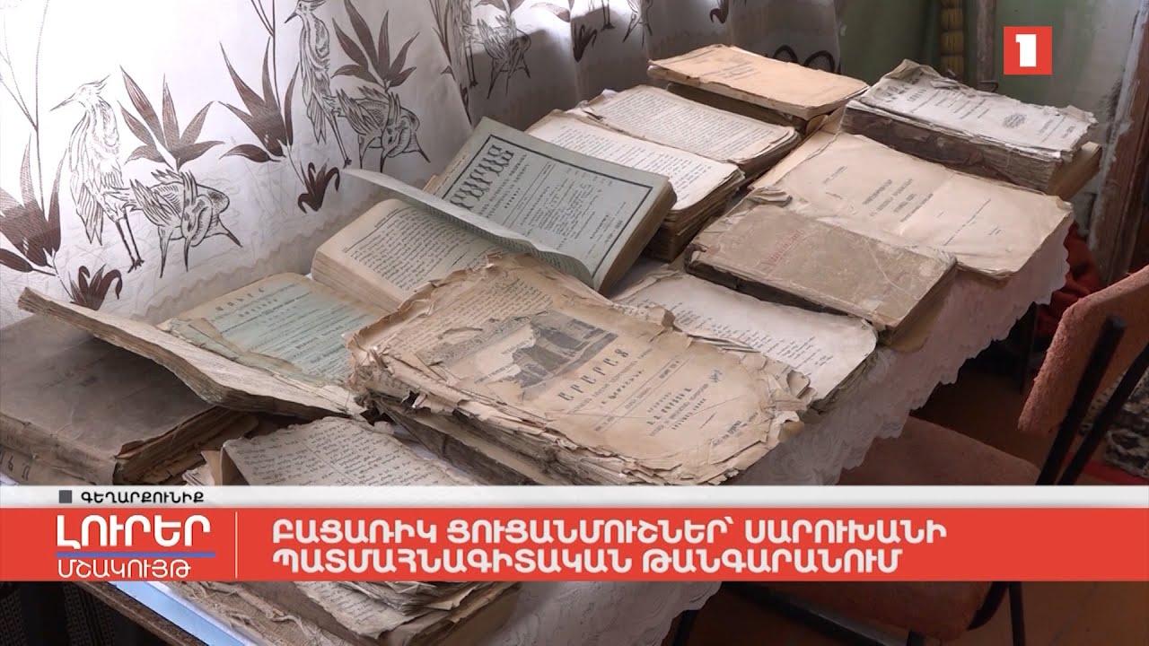 Բացառիկ ցուցանմուշներ՝ Սարուխանի պատմահնագիտական թանգարանում