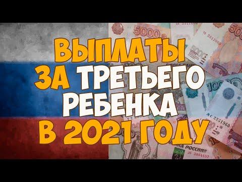 Выплаты за третьего ребенка в 2021 году