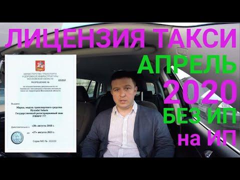 ЛИЦЕНЗИЯ ТАКСИ МОСКВА АПРЕЛЬ 2020