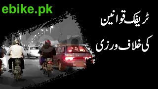 Traffic Violation from Car Drivers & Motorcycle Riders in Pakistan | ebike.pk
