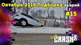 Октябрь 2018 подборка аварий , ДТП , car crash compilation #15