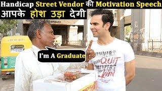 Handicap Street Vendor की Motivation Speech आपके  होश उड़ा देगी