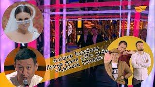 Әлішер Елікбаев, Луина және «99» тобы. «Қызық Times»