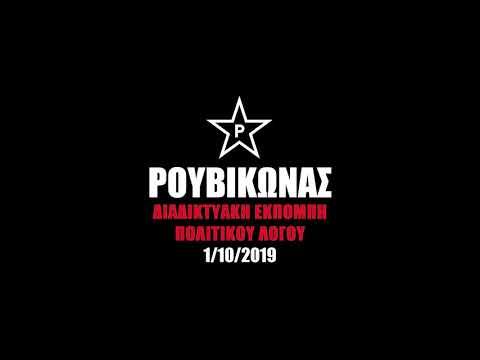 Ρουβίκωνας, Διαδικτυακή εκπομπή πολιτικού λόγου 1/10/2019