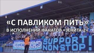 """Фанаты """"Зенита-2"""" поют """"С Павликом пить"""""""