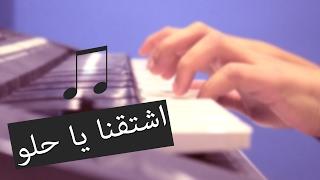 عزف اغنية اشتقنا يا حلو ( ينبعاوي )