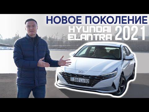 Hyundai Elantra 2021 | Обзор Хендай Элантра 2021