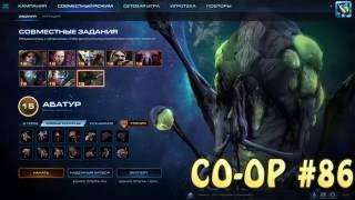 Абатур 90 уровень - свармхосты и стрекозы - Совместные задания StarCraft 2 Legacy of the Void