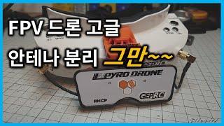 [고글 안테나] FPV 드론 고글(Goggle) 듀얼 패치 안테나 | PYRODRONE PYROPATCH DUAL PATCH ANTENNA for Goggle | JJang FPV