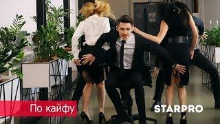 Олег Верд - По кайфу