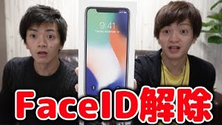 Twins Tried Breaking Face Authentication Of IPhoneX