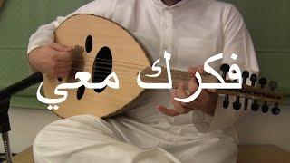 ميحد حمد - فكرك معي عزف على العود