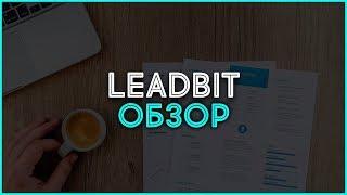 Заработок в Интернете на LeadBit