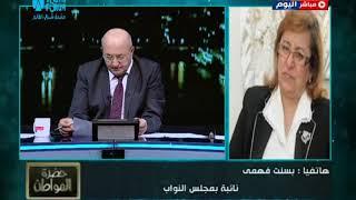النائبة بسنت فهمي تعليقاً علي حادث المنيا: كل ما نطلع للإمام بيحاولنا يقوفونا