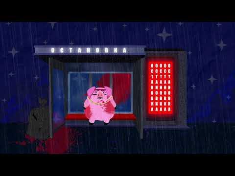 ЛСП — Убийца Свин