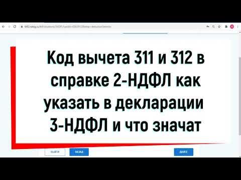 Код вычета 311 312 в справке 2 НДФЛ как указать в декларации 3 НДФЛ и что значит