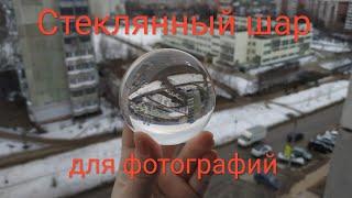 Стеклянный шар для фото. Как сделать оригинальные фотографии. Glass ball for a photo