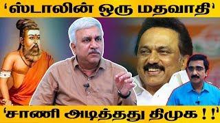 'ஸ்டாலின் ஒரு மதவாதி' – 'சாணி அடித்தது திமுக'  | BJP | TIRUVALLUVAR | DMK