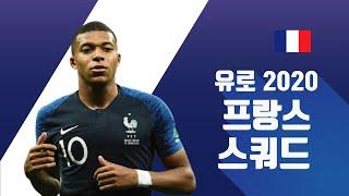 황금세대 2기! 프랑스 국가대표팀 실축 전술 스쿼드