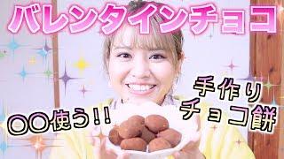 【バレンタイン】〇〇を使ってチョコ餅を作ってみた!!!!!