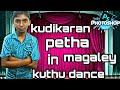 🙏Thaha dance for kudikaran petha magaley song🙏