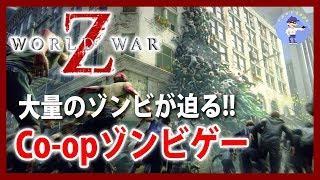 【Live #8】最高難易度を生き延びろ!大量のゾンビが迫る!World War Z / ワールド・ウォー・Z【PC版】