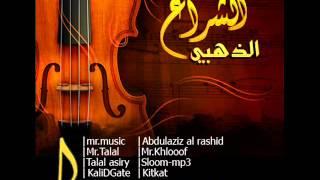 تحميل اغاني ابراهيم الحكمي - الله يسهل طريقك - نسخه كامله - alShira3.CoM. MP3