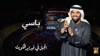 اغاني حصرية الجبل في فبراير الكويت - باسي (حصرياً) | 2018 تحميل MP3