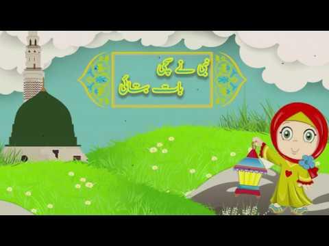 Nabi Ne Sachi Baat Btae | Islamic Rhymes | Urdu