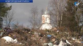 В Новгородском районе полтора года не могут решить проблему стихийной свалки в селе Волотово