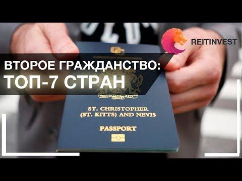 🛩 🌍Второе гражданство за инвестиции: ТОП-7 стран