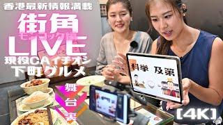<香港> 現役CA街角LIVE [4K] 舞台裏 2021年6月17日現在の最新情報満載 ~ ようこそ旅のバックスステージへ