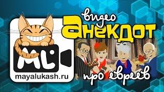 Короткие Мультфильмы - Анекдоты про Одесских евреев, для хорошего настроения