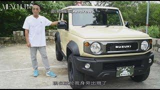 【本地試車】毋忘初心  Suzuki Jimny Sierra JL