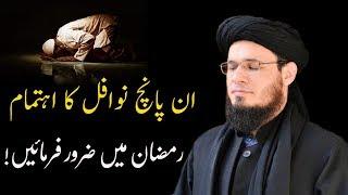 SC#341 Ramzan Me Inn 5 Nawafil Ka Aitmam Zaror Farmaayen | Mufti Syed Adnan Kakakhail