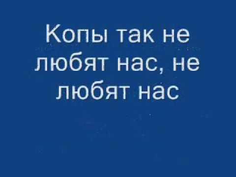 Грибы- Копы  Текст