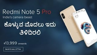 Redmi note 5 pro Pros and Cons | kannada video