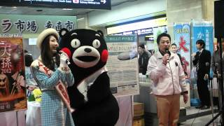 くまモンと火の国レディの熊本観光PR・大阪駅・2012・3月・