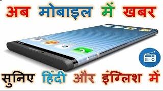 HOW TO LISTEN NEWS IN ANDROID MOBILE.एंड्राइड मोबाइल में हिंदी और इंग्लिश में खबर कैसे सुनी जाती है