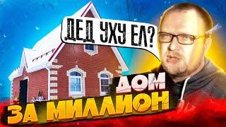 Одноэтажная Россия, ты УХУ ЕЛА? Дом за миллион / Стройхлам