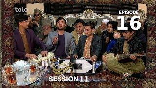 Chai Khana - Season 11 - Ep 16