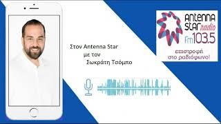 Συνέντευξη του Περιφερειάρχη Δυτικής Ελλάδας Ν. Φαρμάκη στον Antenna Star με τον Σωκράτη Τσόμπο