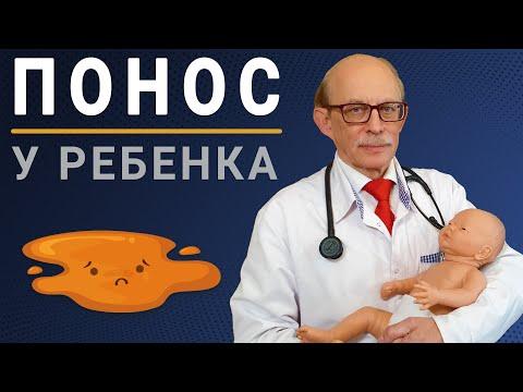 Понос у новорожденного грудничка. Как лечить понос в домашних условиях?  Функциональнальная диарея