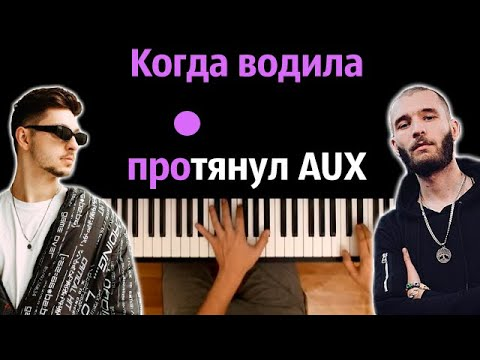 SQWOZ BAB, THE FIRST STATION — АУФ ● караоке | PIANO_KARAOKE ● ᴴᴰ + НОТЫ & MIDI