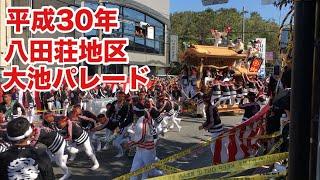平成30年10月21日 八田荘 大池パレード