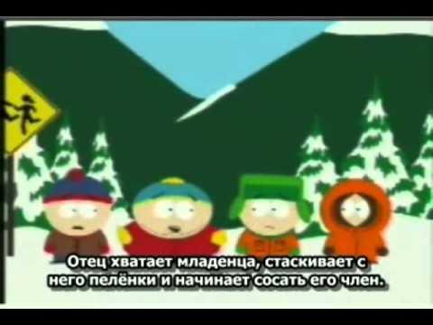 South Park-Аристократы