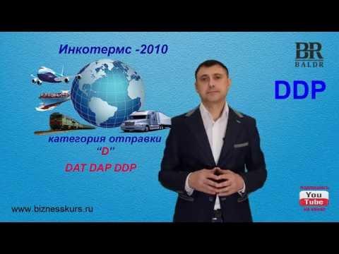 DDP   Условия поставки товара   Инкотермс 2010