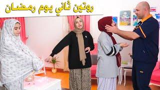 روتين ثاني يوم رمضان | ملاك تحكمت في هيا ومرام 😅