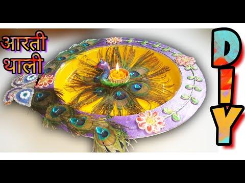Aarti thali Decoration Ideas | Pooja thali Decoration Ideas | Aarti thali | Pooja thali | DIY