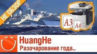 Huanghe разочарование года - не обзор - ⚓ World of warships
